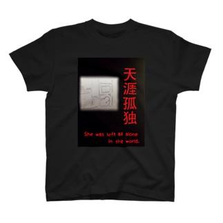 天涯孤独でもへっちゃらだし! T-shirts