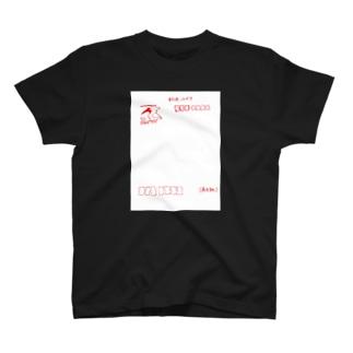 あの子に送りたい T-shirts
