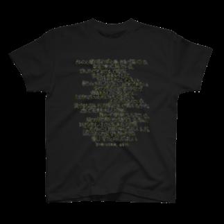 tahiの「星か獣になる季節」 T-shirts