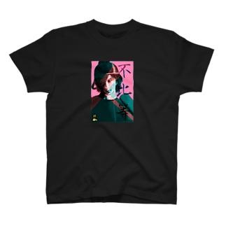 ソラニ満ツの不比等 T-shirts