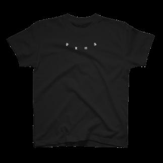 東海枯枝のTTGD T-shirts