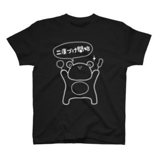 くーまTシャツ【串カツ編(白)】 T-shirts