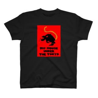 巨大地下ネズミ T-shirts