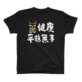 健康 T-shirts