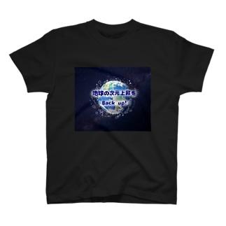 地球の次元上昇をBack up! T-shirts