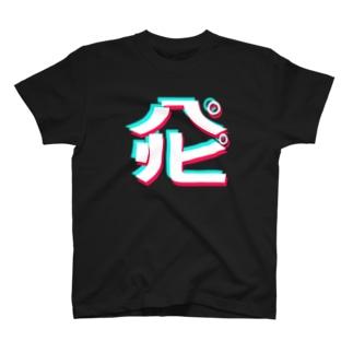 創作漢字「パリピ」 Tシャツ
