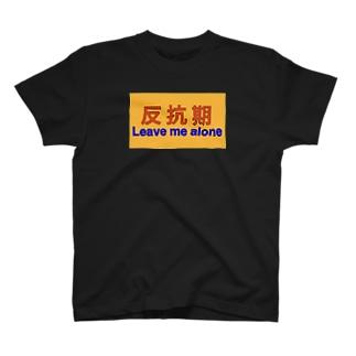反抗期 T-shirts