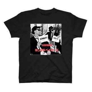 ヨンマルベイビーズ T-shirts
