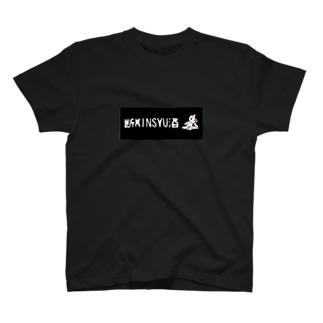 ぬこ断酒中 T-shirts