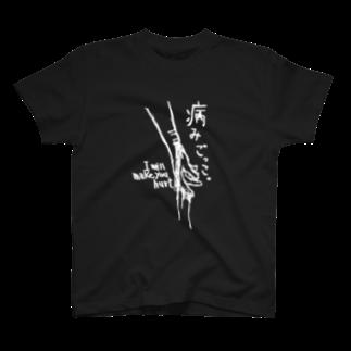 ZEN369の病みごっこ(白) T-shirts