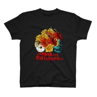 この世界を美しいと思えるそんな心がほしい T-shirts