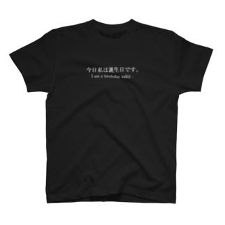 誕生日主張_ホワイト T-shirts