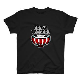 おかゆ帝国デジタル T-shirts