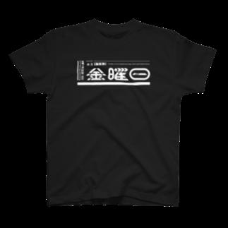 o_kwrの金玉キラキラ金曜日19SS ホワイト T-shirts