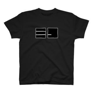 みことのミコ T-shirts