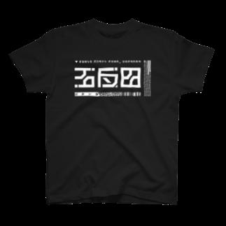 o_kwrの五反田Tシャツ T-shirts