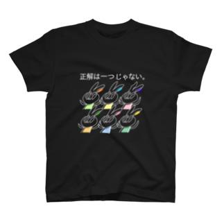 正解は一つじゃない。(黒) T-Shirt