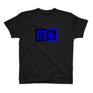 人によって白金だったり青黒だったり T-shirts