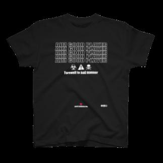 だてまき商店のGOOD PLAYER(BLK) T-shirts