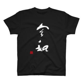 新元号令和 REIWA ALPHA漢字シリーズ T-shirts