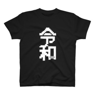 HIDETALONの「令和」ピクセル T-shirts