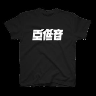 g3p 中央町戦術工藝の重低音 T-shirts