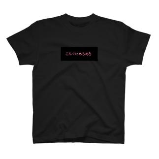 こんぐにめろめろTシャツ T-shirts