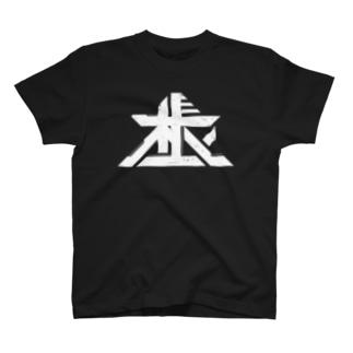 スタイリッシュ村長 T-shirts