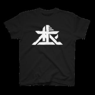 あかそんshop のスタイリッシュ村長 T-shirts