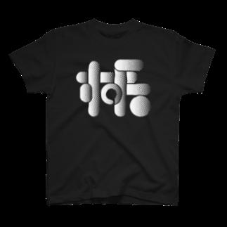 あかそんshop の丸ポップ村長 T-shirts