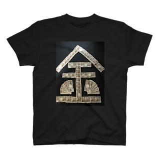 お金・札束 T-shirts