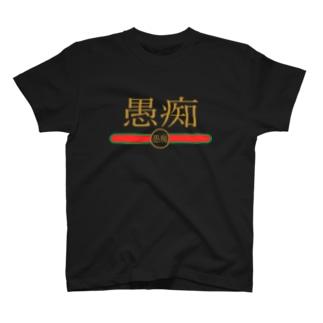 ラグジュアリーな愚痴 T-shirts
