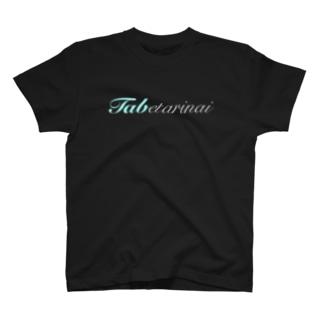 Tabetarinaiロゴ 黒 T-shirts
