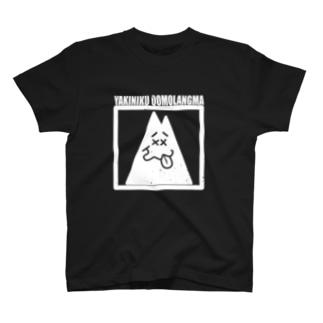 やきちょもくん T-shirts