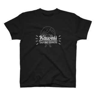 かわいい主婦の1日モノクロ2(濃色用) T-shirts