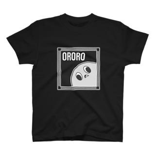 おろろ(じみ) T-shirts