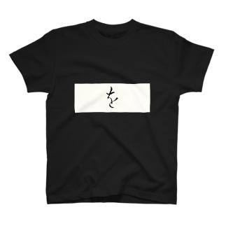 を(手書き) T-shirts