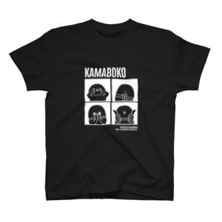 かまぼこ4兄弟(白文字) T-shirts