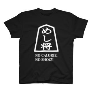 めし将 T-shirts