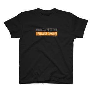 腹が減っては戦はできぬ T-shirts
