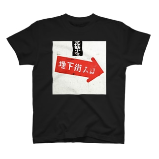 地下街 T-shirts