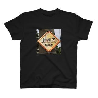 休猟区 T-shirts