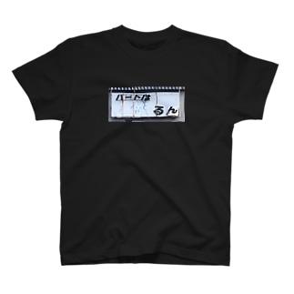 ハートはるん T-shirts