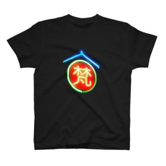 梵 T-shirts