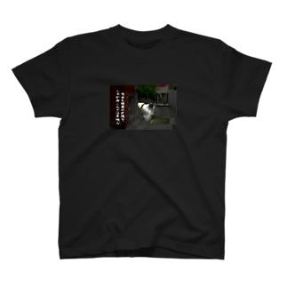 今日も場末の片隅で T-shirts