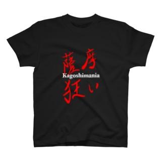 薩摩狂い【カゴシマニア】Tシャツ T-shirts