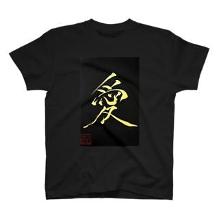 愛 LOVE T-shirts