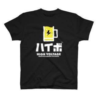 ハイボールテージ黒 T-shirts
