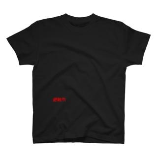 避難所 T-shirts