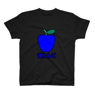 青リンゴ T-shirts